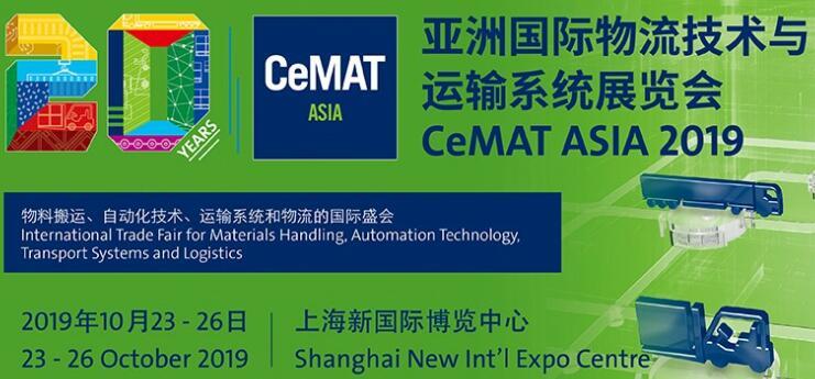 2019上海国际物流技术与运输系统展览会/亚洲物流展