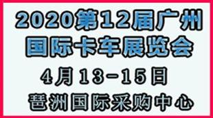 2020年廣州國際卡車、專用車展覽會