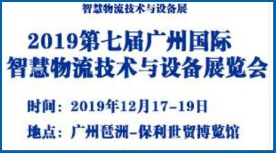 2019第七届国际智慧物流技术与设备展览会