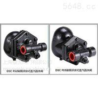 FS5F/FS2/FS5台湾DSC铸钢浮球式蒸汽疏水阀