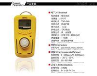 便携四合一气体检测仪氨气氧气一氧化碳可燃