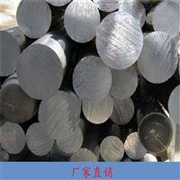 3004铝棒-7075耐高温铝棒,3003耐酸碱铝棒