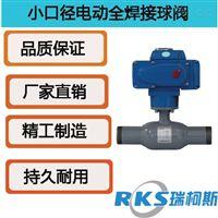 小口径电动球阀的产品特征-瑞柯斯阀门