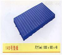 北辰塑料棧板