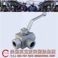 进口高压三通球阀工作稳定可靠,经久耐用